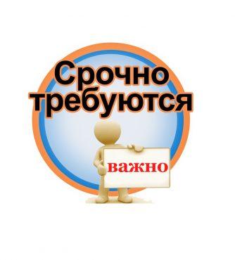 srochno-trebuyutsya
